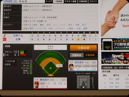 野球 日本シリーズ 日本ハム 優勝