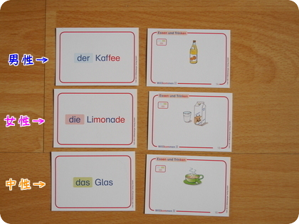 ドイツ語カード