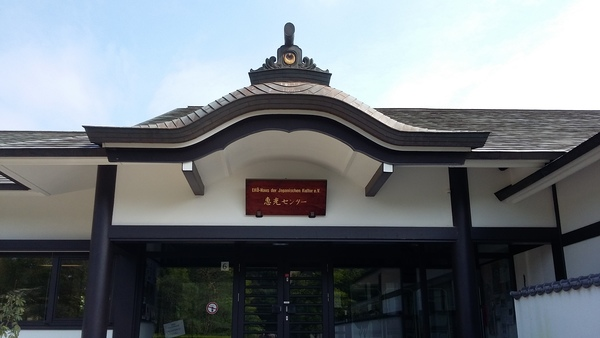 ドイツ、デュッセルドルフの日本人の為のお寺(恵光寺)見学。